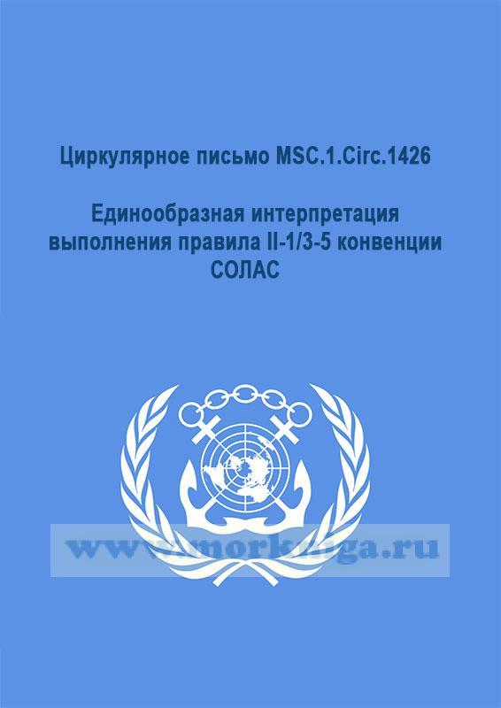 Циркулярное письмо MSC.1.Circ.1426.Единообразная интерпретация выполнения правила II-1/3-5 конвенции СОЛАС