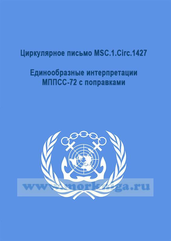 Циркулярное письмо MSC.1.Circ.1040 Пересмотренное руководство по ежегодным проверкам спутниковых АРБ, работающих в полосе частот 406 МГц
