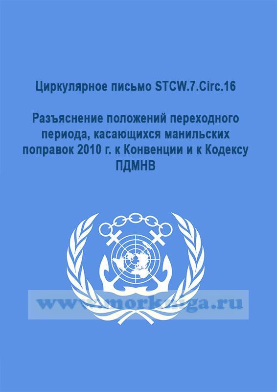 Циркулярное письмо STCW.7.Circ.16 Разъяснение положений переходного периода, касающихся манильских поправок 2010 г. к Конвенции и к Кодексу ПДМНВ