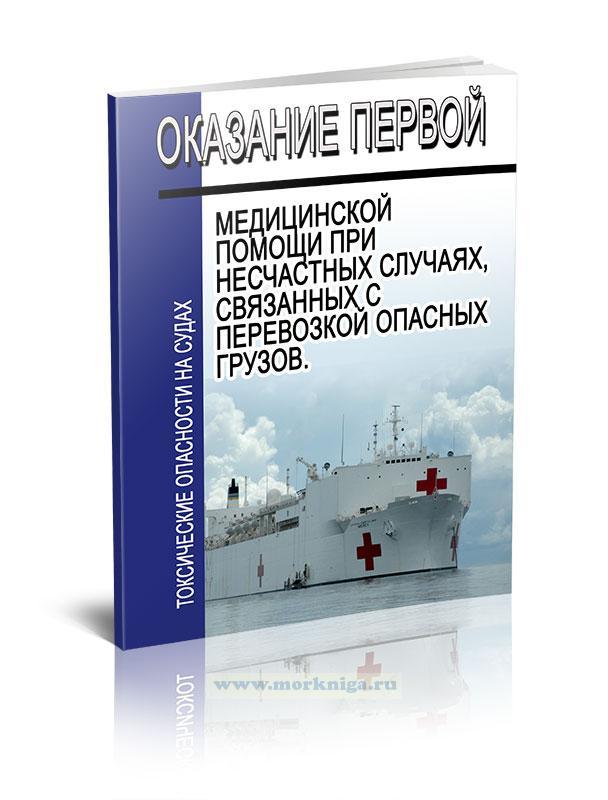 Оказание первой медицинской помощи при несчастных случаях, связанных с перевозкой опасных грузов. Токсические опасности на судах