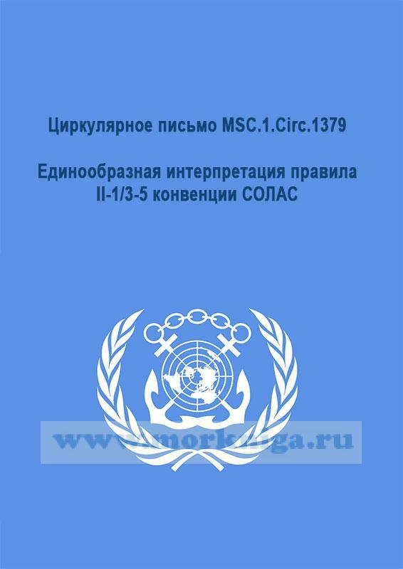 Циркулярное письмо MSC.1.Circ.1379 Единообразная интерпретация правила II-1/3-5 конвенции СОЛАС