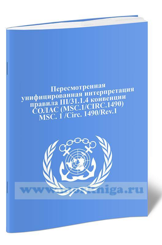 Циркуляр MSC. 1 /Circ. 1490/Rev.1 Пересмотренная унифицированная интерпретация правила III/31.1.4 конвенции СОЛАС (MSC.1/CIRC.1490)
