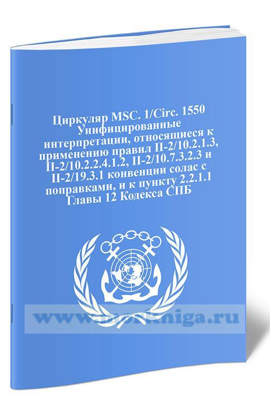 Циркуляр MSC. 1/Circ. 1550 Унифицированные интерпретации, относящиеся к применению правил II-2/10.2.1.3, II-2/10.2.2.4.1.2, II-2/10.7.3.2.3 и II-2/19.3.1 конвенции СОЛАС с поправками, и к пункту 2.2.1.1 Главы 12 Кодекса СПБ