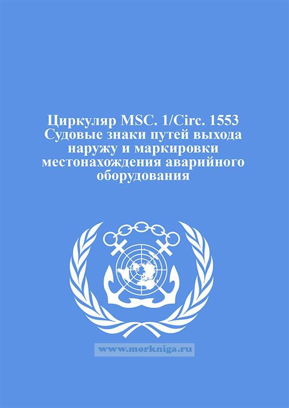 Циркуляр MSC. 1/Circ. 1553 Судовые знаки путей выхода наружу и маркировки местонахождения аварийного оборудования