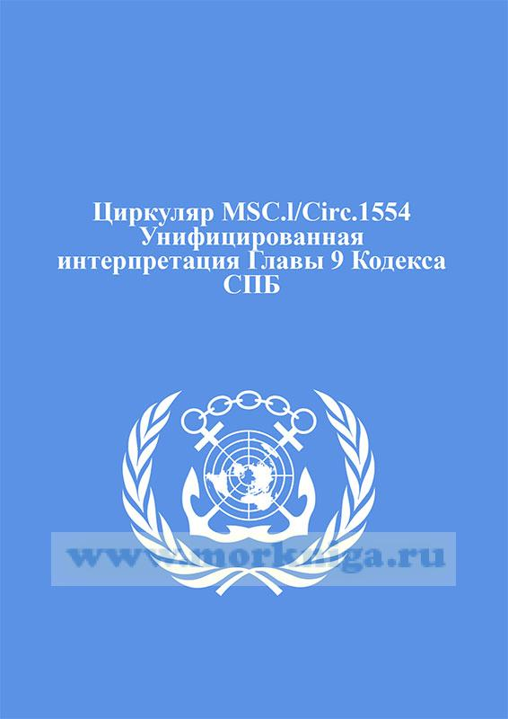 Циркуляр MSC.l/Circ.1554 Унифицированная интерпретация Главы 9 Кодекса СПБ