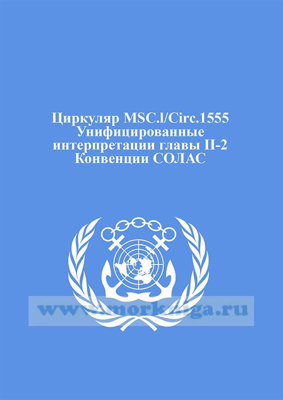 Циркуляр MSC.l/Circ.1555 Унифицированные интерпретации главы II-2 Конвенции СОЛАС