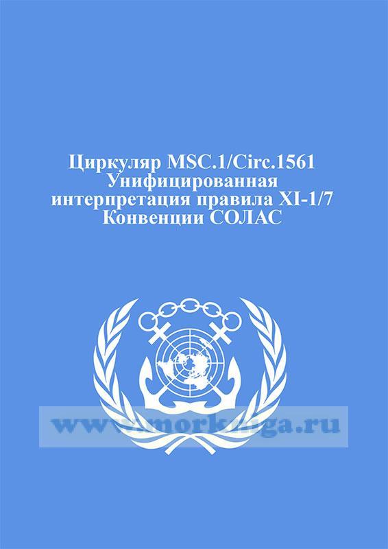 Циркуляр MSC.1/Circ.1561 Унифицированная интерпретация правила XI-1/7 Конвенции СОЛАС