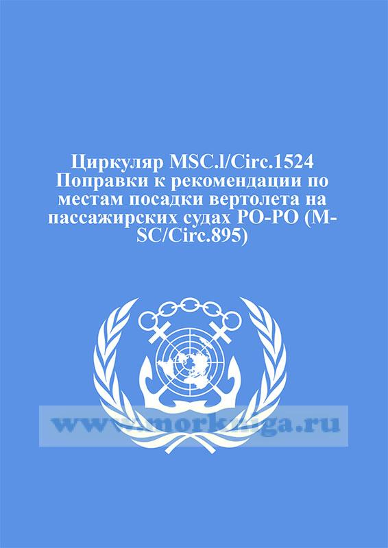 Циркуляр MSC.l/Circ.1524 Поправки к рекомендации по местам посадки вертолета на пассажирских судах РО-РО (MSC/Circ.895)