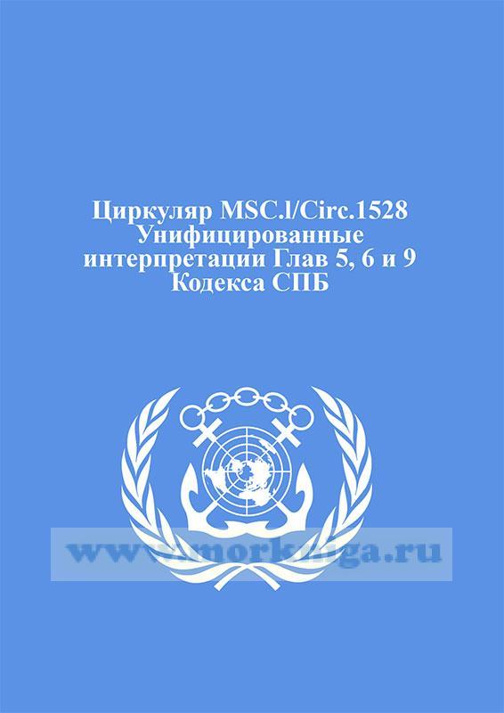 Циркуляр MSC.l/Circ.1528 Унифицированные интерпретации Глав 5, 6 и 9 Кодекса СПБ