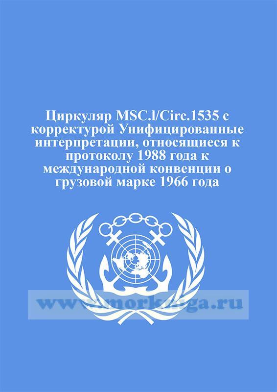 Циркуляр MSC.l/Circ.1535 с корректурой Унифицированные интерпретации, относящиеся к протоколу 1988 года к международной конвенции о грузовой марке 1966 года