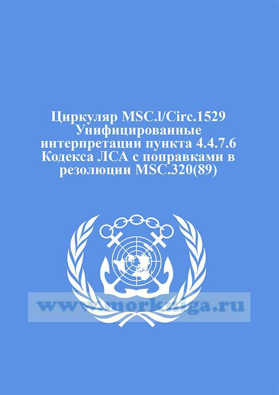 Циркуляр MSC.l/Circ.1529 Унифицированные интерпретации пункта 4.4.7.6 Кодекса ЛСА с поправками в резолюции MSC.320(89)
