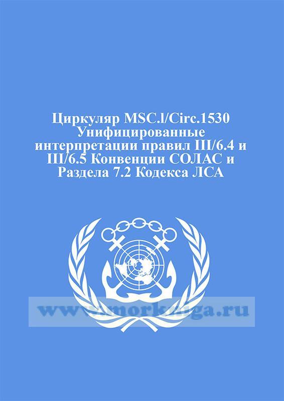 Циркуляр MSC.l/Circ.1530 Унифицированные интерпретации правил III/6.4 и III/6.5 Конвенции СОЛАС и Раздела 7.2 Кодекса ЛСА