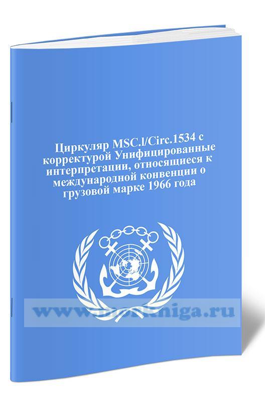Циркуляр MSC.l/Circ.1534 с корректурой Унифицированные интерпретации, относящиеся к международной конвенции о грузовой марке 1966 года