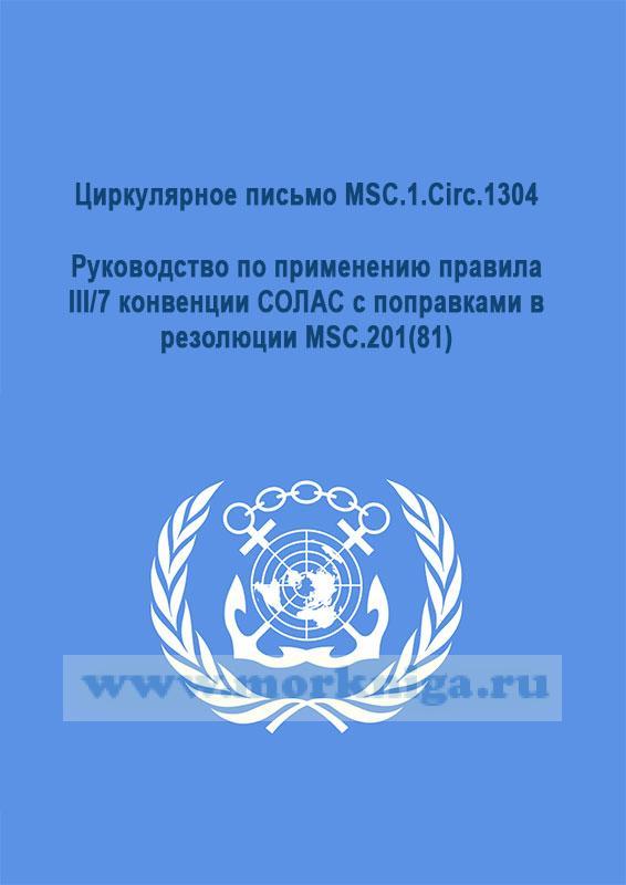Циркулярное письмо MSC.1.Circ.1304. Руководство по применению правила III/7 конвенции СОЛАС с поправками в резолюции MSC.201(81)