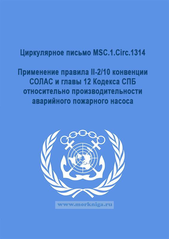 Циркулярное письмо MSC.1.Circ.1314  Применение правила II-2/10 конвенции СОЛАС и главы 12 Кодекса СПБ относительно производительности аварийного пожарного насоса