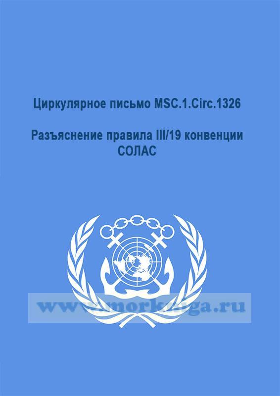 Циркулярное письмо MSC.1.Circ.1326 Разъяснение правила III/19 конвенции СОЛАС