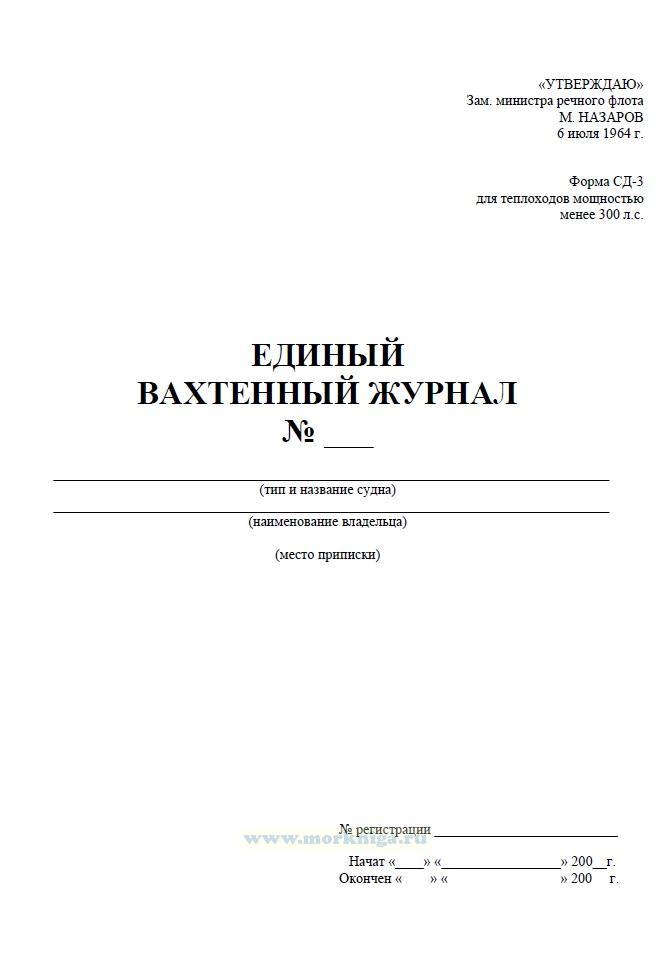Единый вахтенный журнал для теплоходов мощностью менее 300 л.с. Форма СД-3