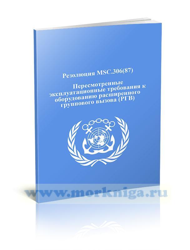 Резолюция MSC.306(87). Пересмотренные эксплуатационные требования к оборудованию расширенного группового вызова (РГВ)