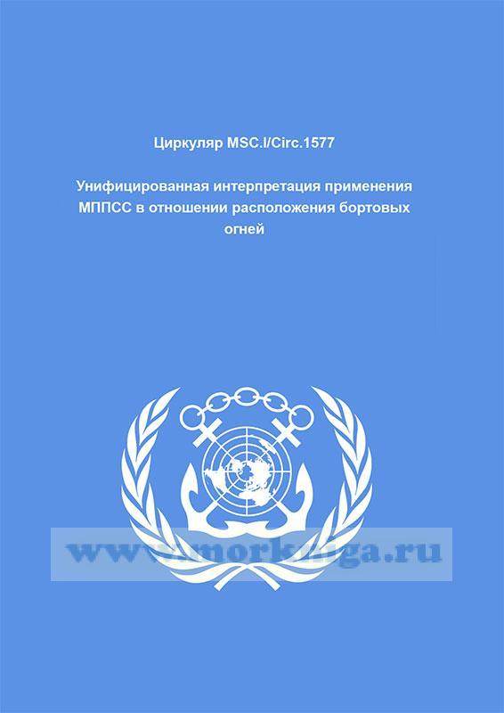 Циркуляр MSC.l/Circ.1577 Унифицированная интерпретация применения МППСС в отношении расположения бортовых огней