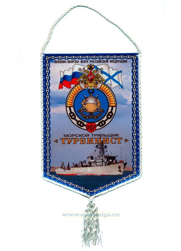 """Вымпел Морской тральщик """"Турбинист"""""""