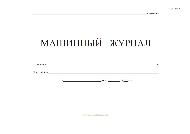 Машинный журнал (форма ЭД – 1.1)