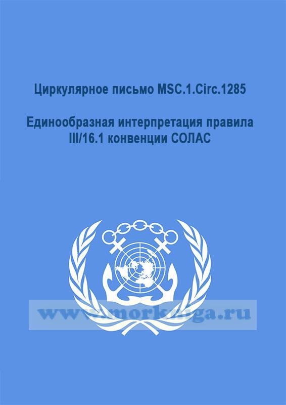 Циркулярное письмо MSC.1.Circ.1285 Единообразная интерпретация правила III/16.1 конвенции СОЛАС