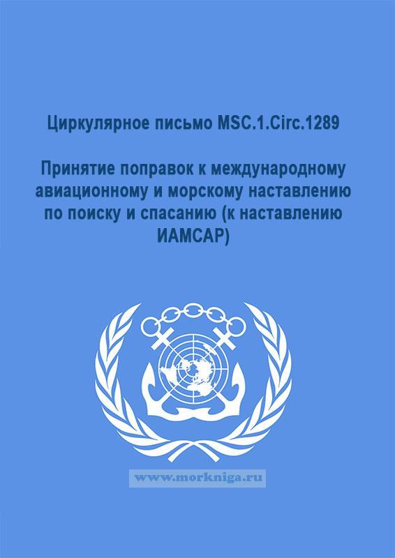 Циркулярное письмо MSC.1.Circ.1289.Принятие поправок к международному авиационному и морскому наставлению по поиску и спасанию (к наставлению ИАМСАР)
