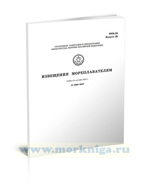 Извещения мореплавателям. Выпуск 38. № 5000-5067 (от 22 сентября 2018 г.) Адм. 9956.38