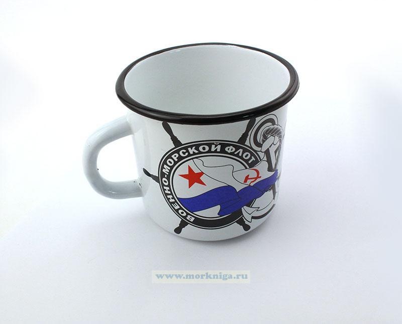 Кружка Военно-морской флот железная