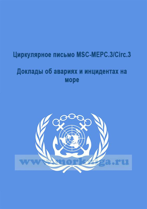 Циркулярное письмо MSC-MEPC.3/Circ.3.Доклады об авариях и инцидентах на море
