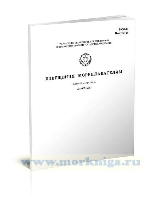 Извещения мореплавателям. Выпуск 44. № 5457-5613 (от 22 октября 2011 г.) Адм. 9956.44