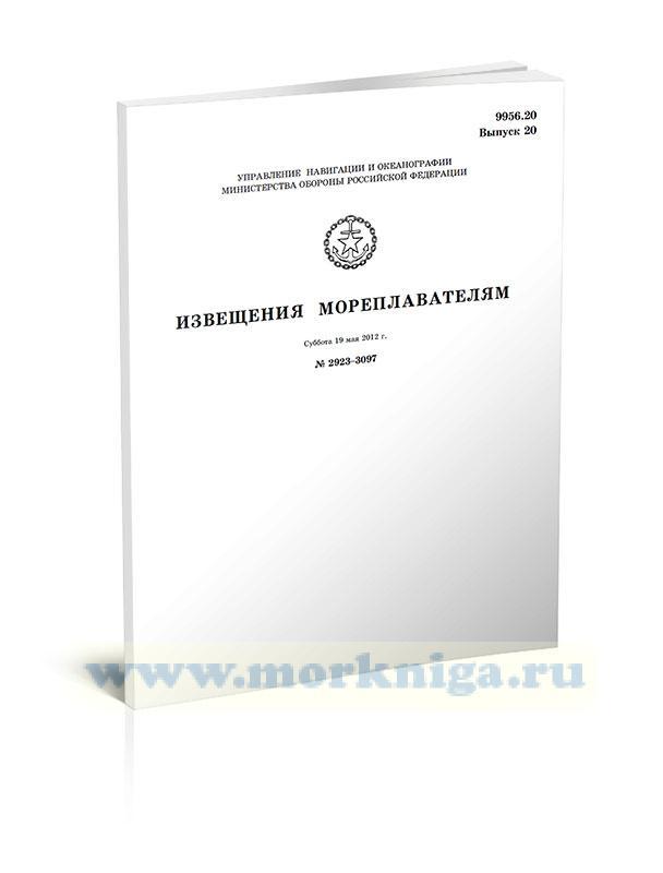 Извещения мореплавателям. Выпуск 20. № 2923-3097 (от 19 мая 2012 г.) Адм. 9956.20