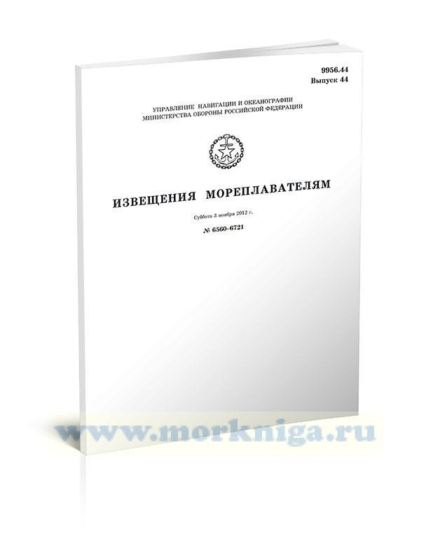 Извещения мореплавателям. Выпуск 44. № 6560-6721 (от 3 ноября 2012 г.) Адм. 9956.44