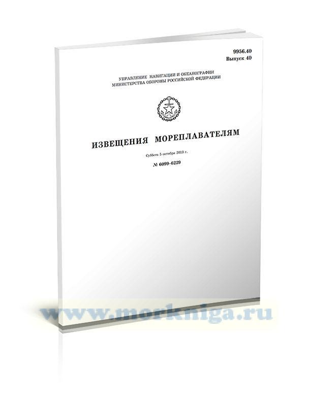 Извещения мореплавателям. Выпуск 40. № 6099-6229 (от 5 октября 2013 г.) Адм. 9956.40