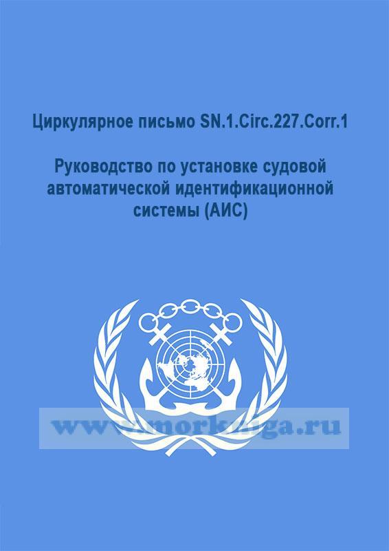 Циркулярное письмо SN.1.Circ.227.Corr.1  Руководство по установке судовой автоматической идентификационной системы (АИС)
