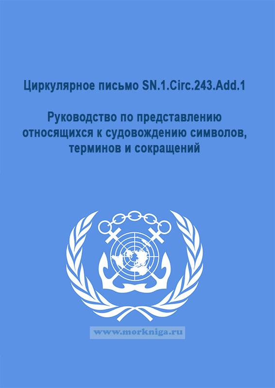Циркулярное письмо SN.1.Circ.243.Add.1 Руководство по представлению относящихся к судовождению символов, терминов и сокращений