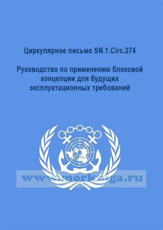Циркулярное письмо SN.1.Circ.274.Руководство по применению блоковой концепции для будущих эксплуатационных требований