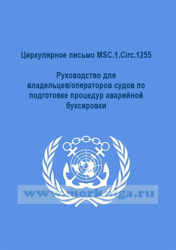 Циркулярное письмо MSC.1.Circ.1255 Руководство для владельцев/операторов судов по подготовке процедур аварийной буксировки