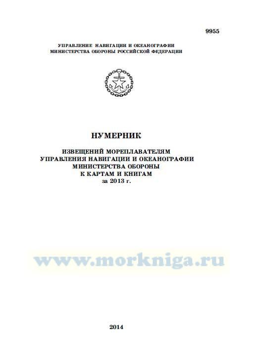 Нумерник извещений мореплавателям управления навигации и океанографии министерства обороны к картам и книгам за 2013 г.