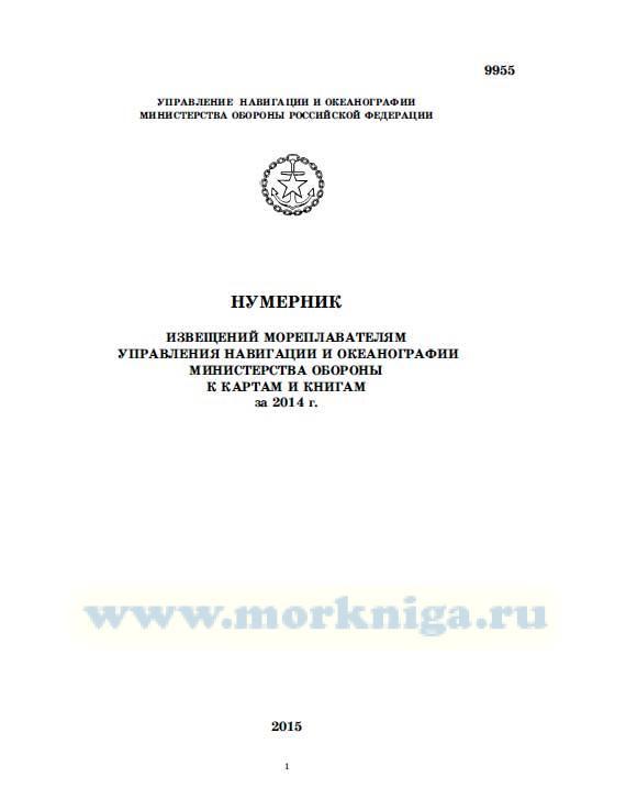 Нумерник извещений мореплавателям управления навигации и океанографии министерства обороны к картам и книгам за 2014 г.