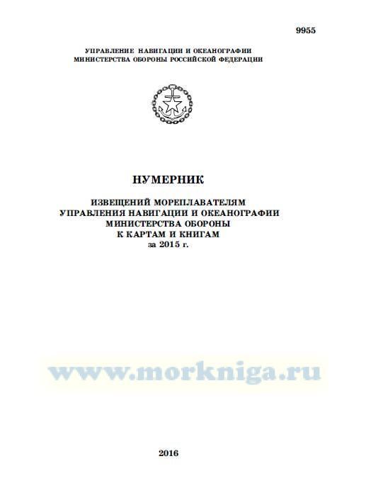 Нумерник извещений мореплавателям управления навигации и океанографии министерства обороны к картам и книгам за 2015 г.
