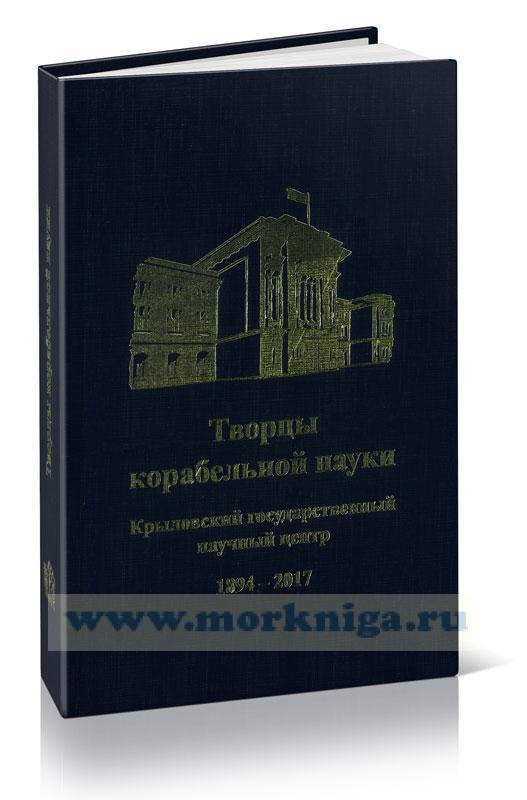 Творцы корабельной науки. Крыловский государственный научный центр. 1984-2017