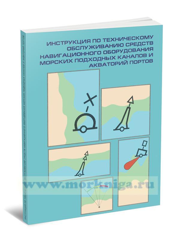РД 31.6.07-2002 Инструкция по техническому обслуживанию средств навигационного оборудования морских подходных каналов и акваторий портов РД 31.6.07-2002 2021 год. Последняя редакция