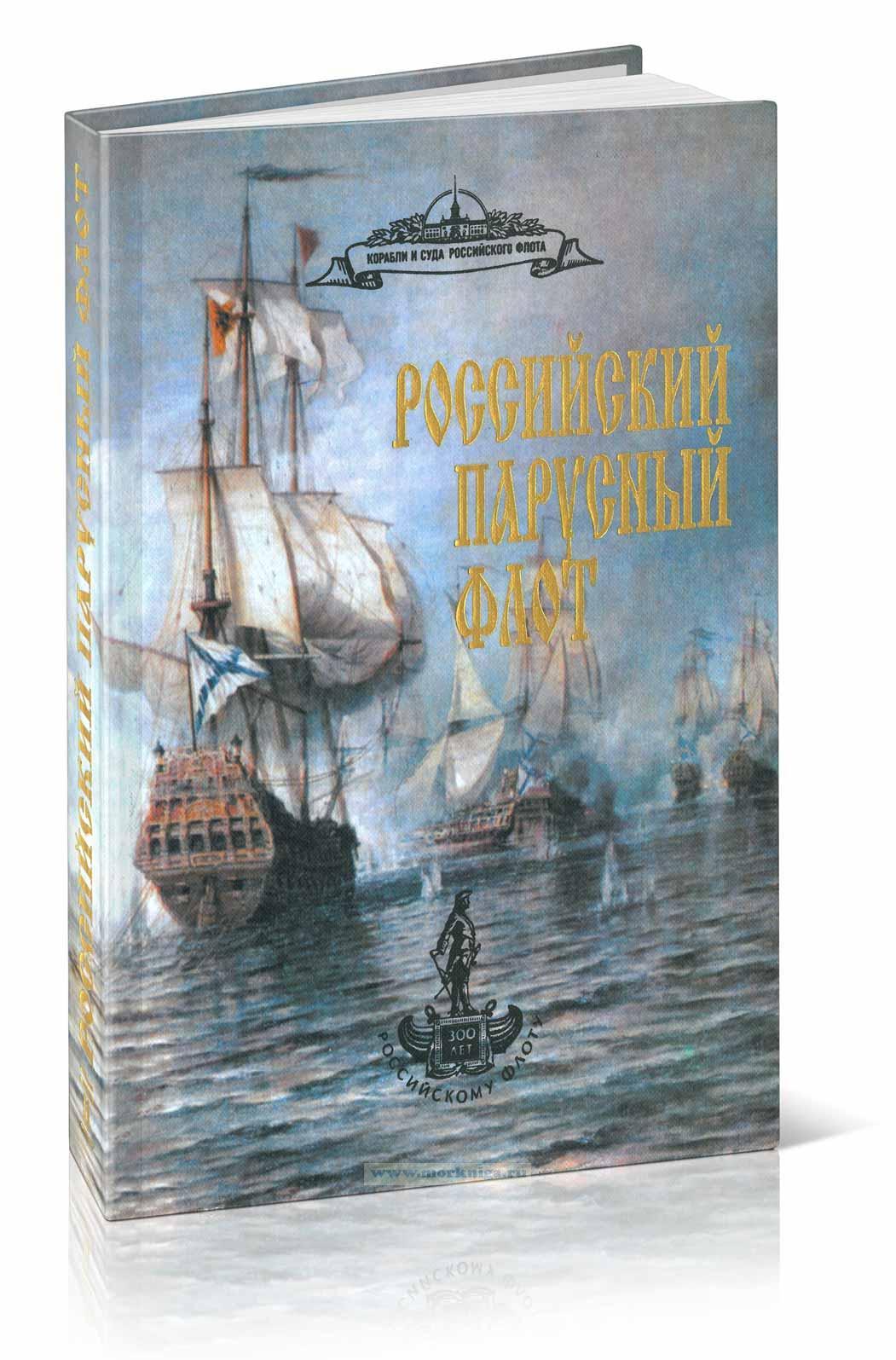 Российский парусный флот. Том 2. Серия