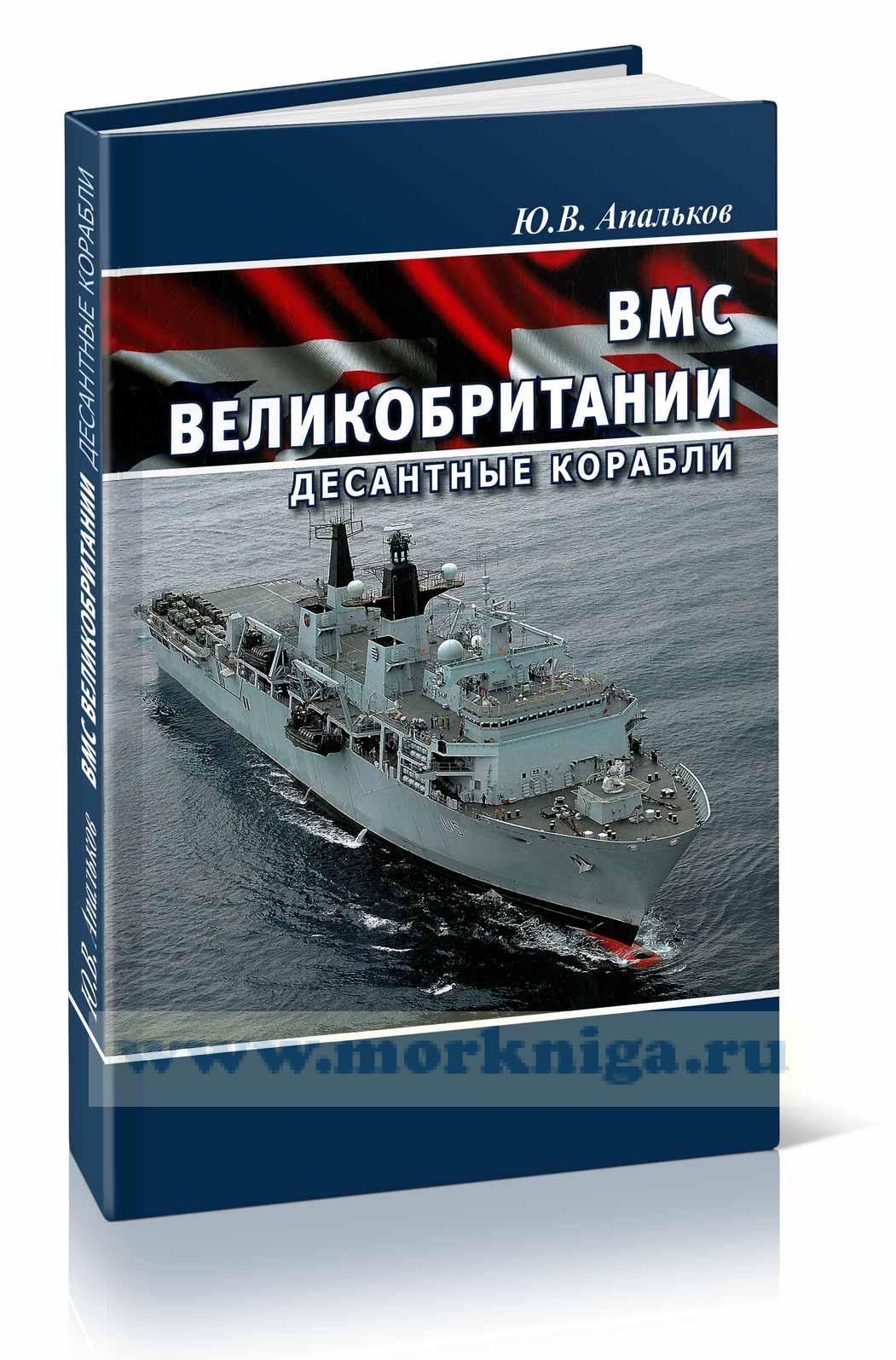 ВМС Великобритании. Десантные корабли и десанто-высадочные средства