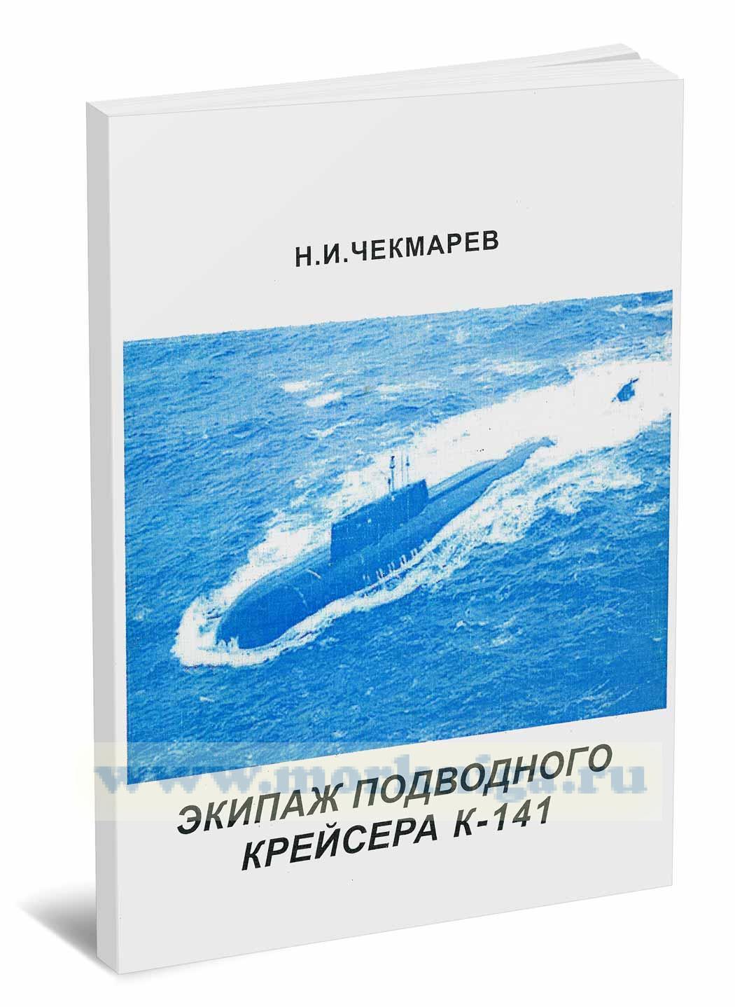 Экипаж подводного крейсера К-141