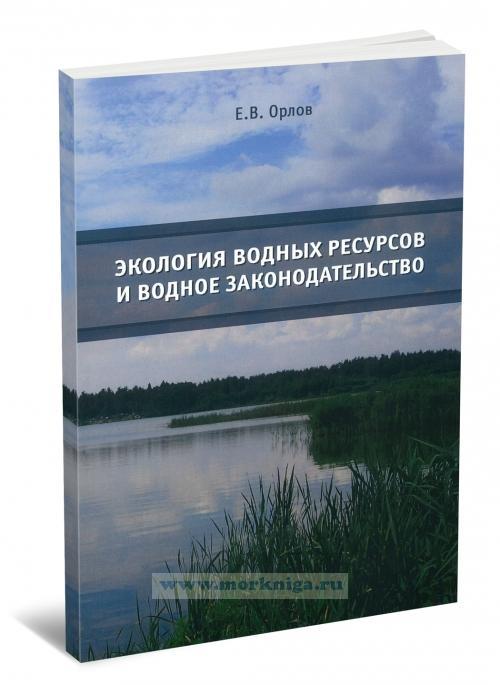 Экология водных ресурсов и водное законодательство. Учебное пособие