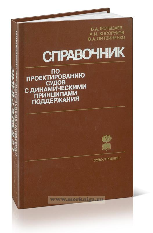 Справочник по проектированию судов с динамическими принципами поддержания