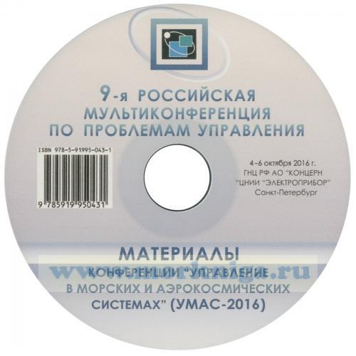CD Материалы конференции