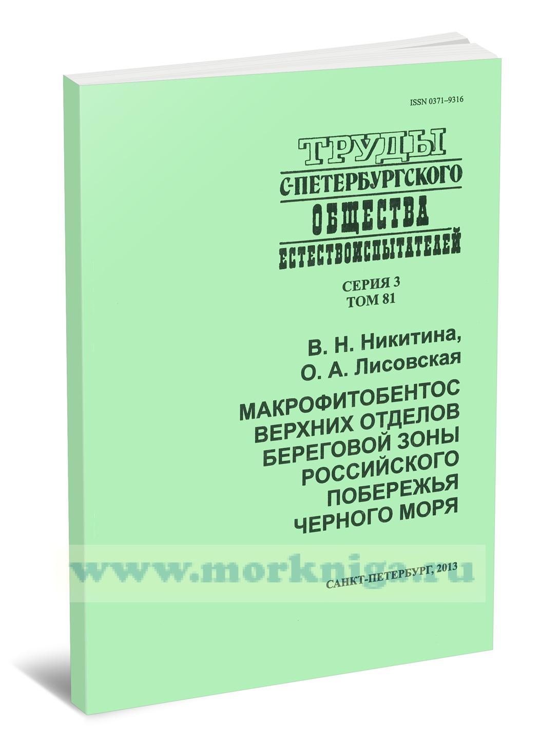 Макрофитобентос верхних отделов береговой зоны российского побережья Черного моря
